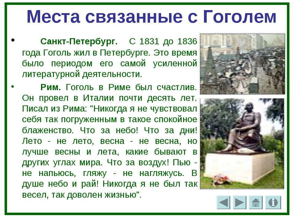 Места связанные с Гоголем Санкт-Петербург. С 1831 до 1836 года Гоголь жил в П...