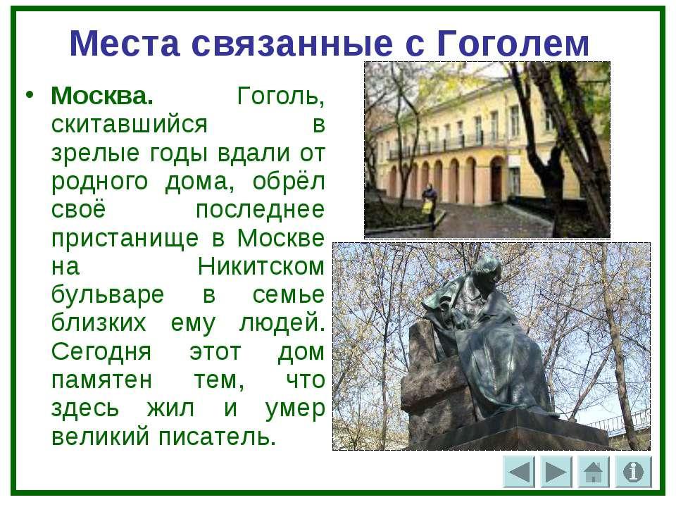 Места связанные с Гоголем Москва. Гоголь, скитавшийся в зрелые годы вдали от ...