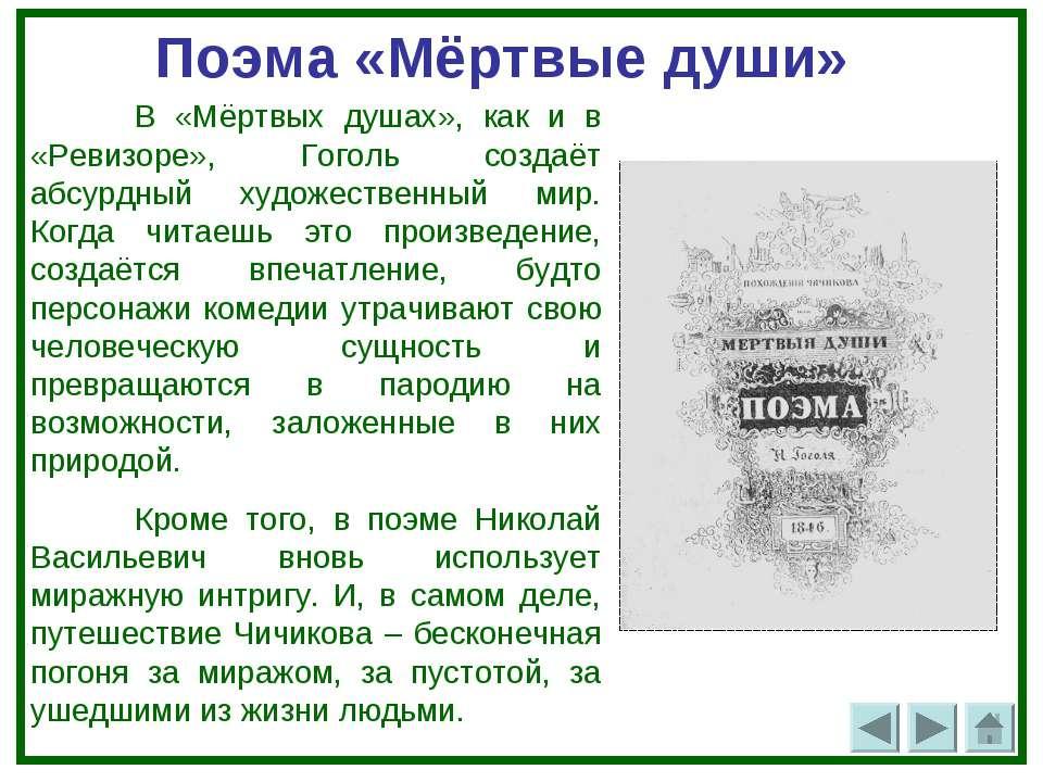 Поэма «Мёртвые души» В «Мёртвых душах», как и в «Ревизоре», Гоголь создаёт аб...