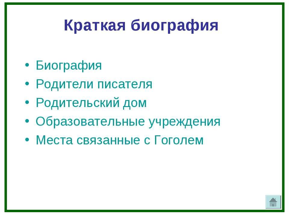 Краткая биография Биография Родители писателя Родительский дом Образовательны...