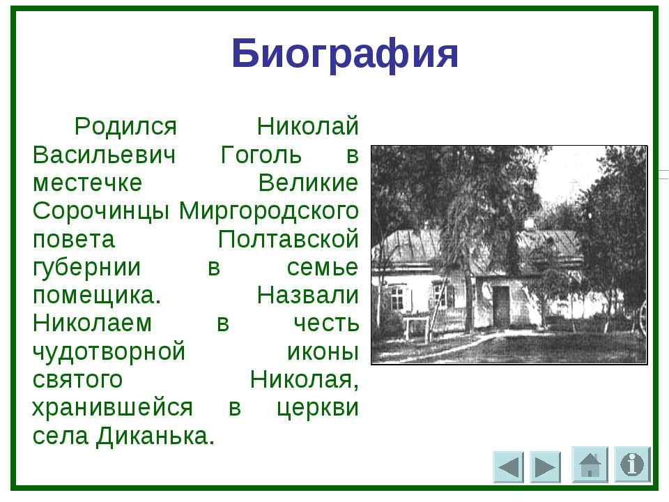 Биография Родился Николай Васильевич Гоголь в местечке Великие Сорочинцы Мирг...