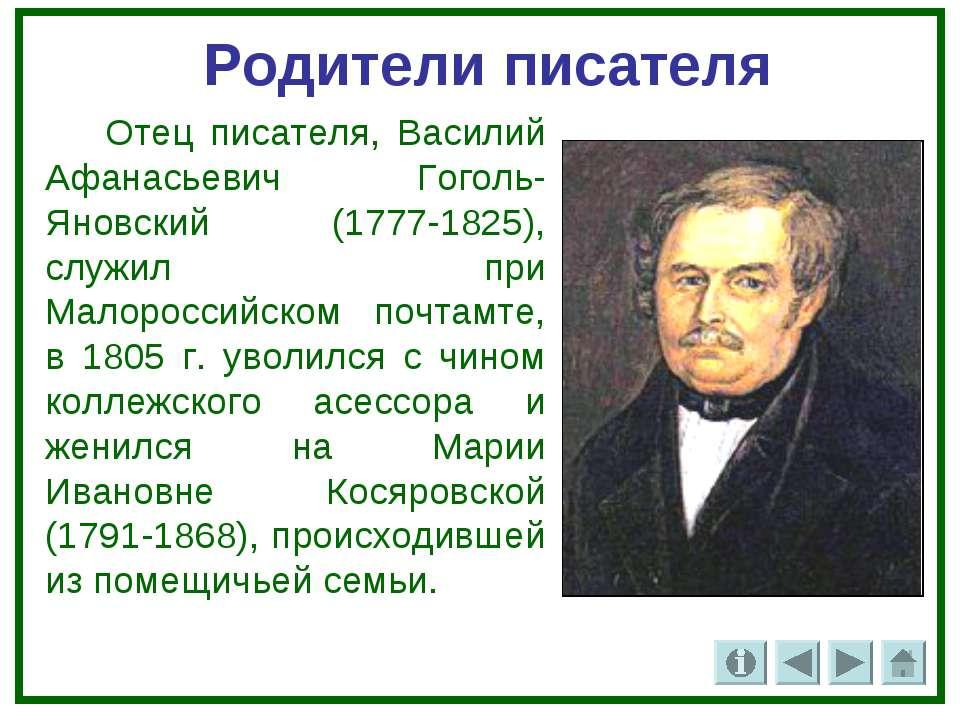 Родители писателя Отец писателя, Василий Афанасьевич Гоголь-Яновский (1777-18...