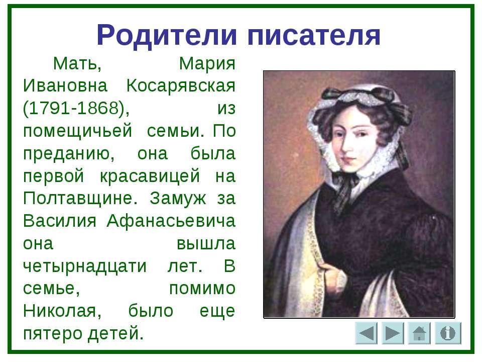 Родители писателя Мать, Мария Ивановна Косарявская (1791-1868), из помещичьей...