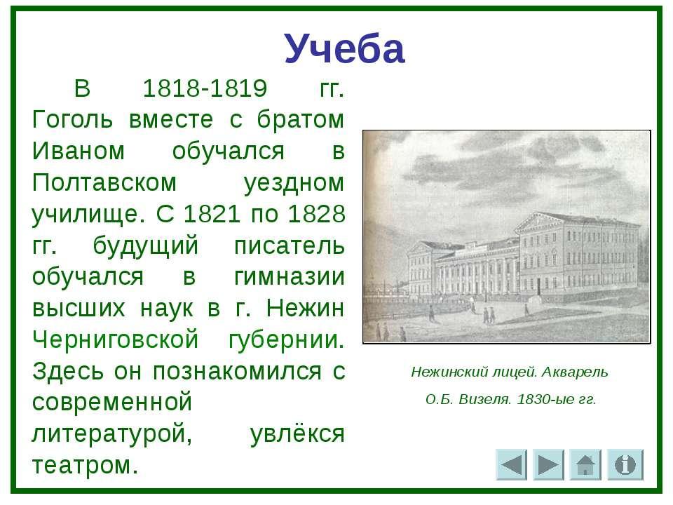 Учеба В 1818-1819 гг. Гоголь вместе с братом Иваном обучался в Полтавском уез...