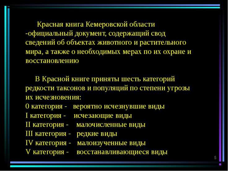 Красная книга Кемеровской области -официальный документ, содержащий свод свед...