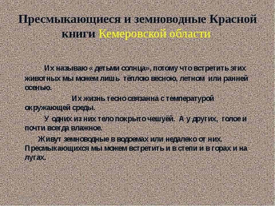 Пресмыкающиеся и земноводные Красной книги Кемеровской области Их называю « д...