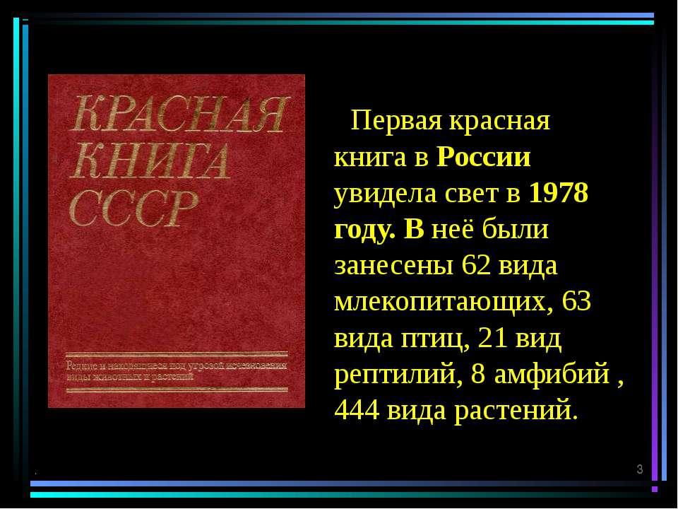 Первая красная книга в России увидела свет в 1978 году. В неё были занесены 6...