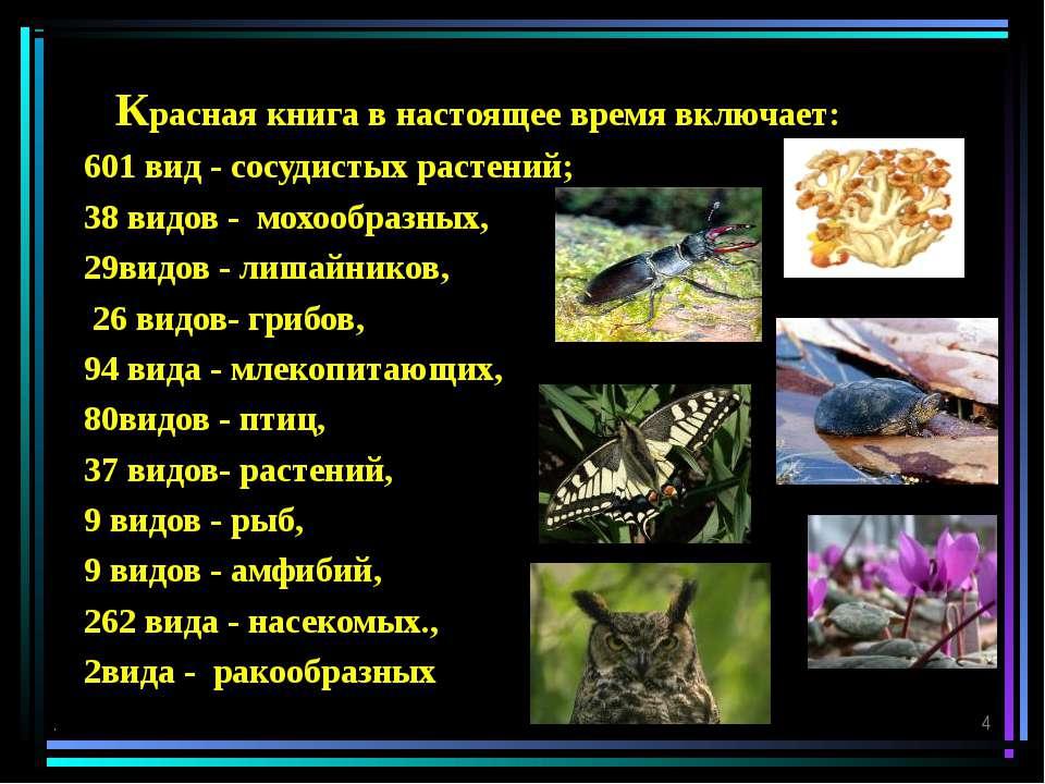 Красная книга в настоящее время включает: 601 вид - сосудистых растений; 38 в...