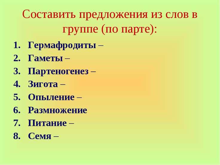 Составить предложения из слов в группе (по парте): Гермафродиты – Гаметы – Па...