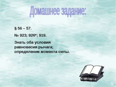 § 56 – 57. № 923; 926*; 919. Знать оба условия равновесия рычага; определение...