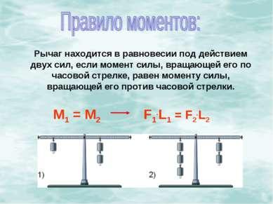 Рычаг находится в равновесии под действием двух сил, если момент силы, вращаю...