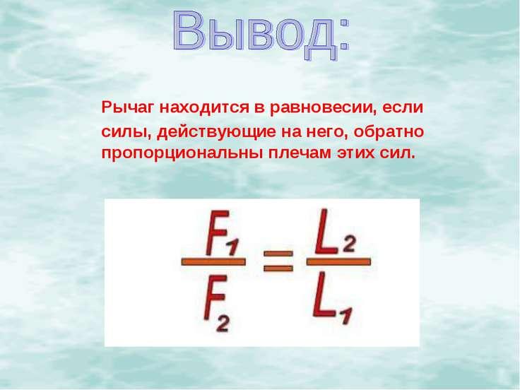 Рычаг находится в равновесии, если силы, действующие на него, обратно пропорц...