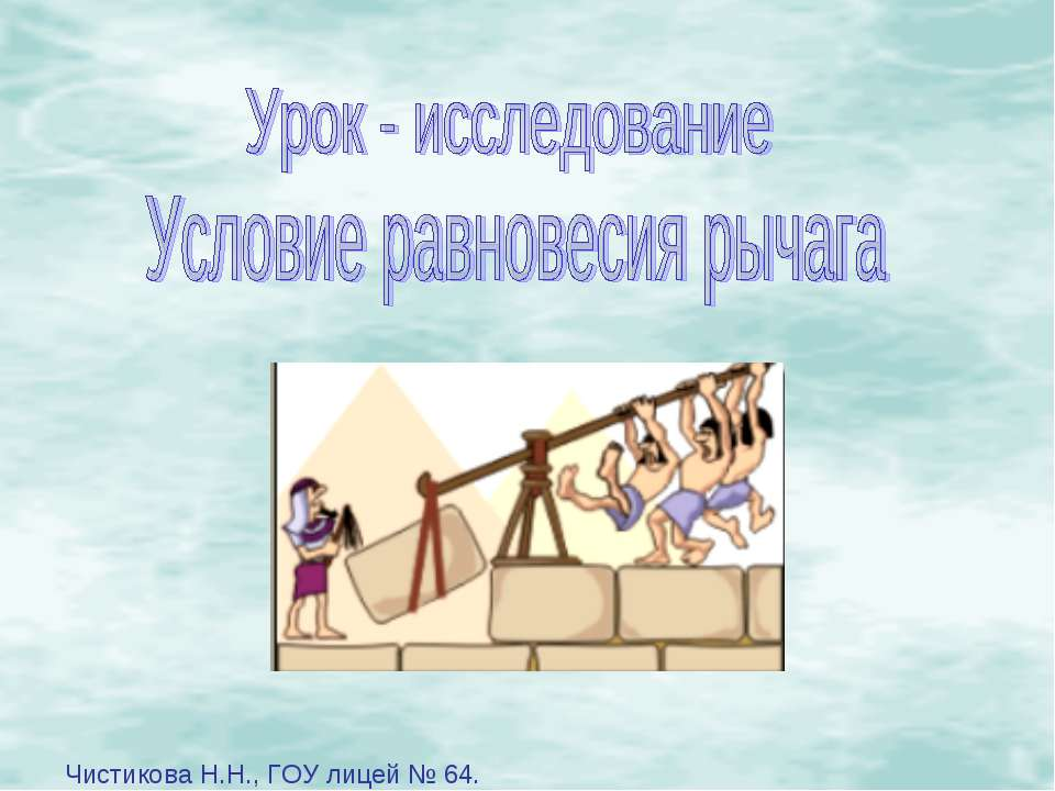 Чистикова Н.Н., ГОУ лицей № 64.
