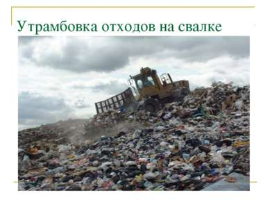 Утрамбовка отходов на свалке