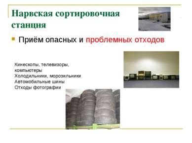 Нарвская сортировочная станция Приём опасных и проблемных отходов Кинескопы, ...