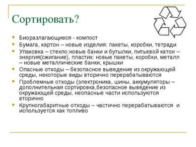 Сортировать? Биоразлагающиеся - компост Бумага, картон – новые изделия: пакет...