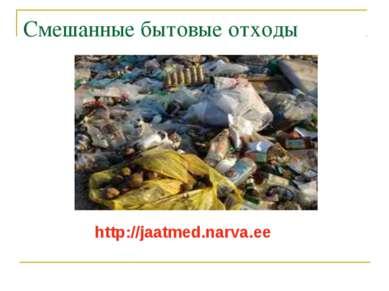 Смешанные бытовые отходы http://jaatmed.narva.ee