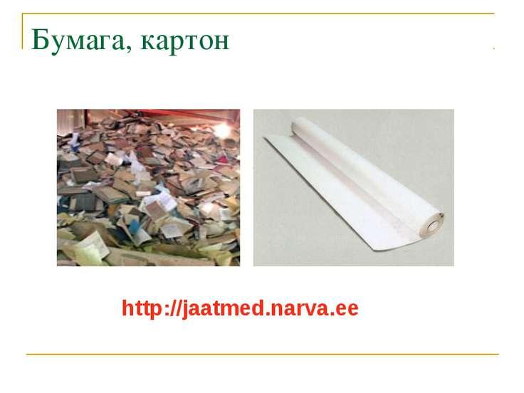 Бумага, картон http://jaatmed.narva.ee