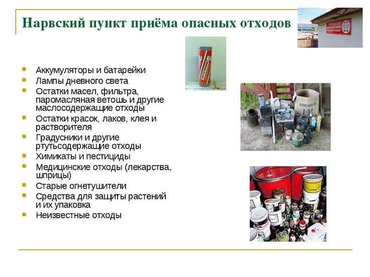 Нарвский пункт приёма опасных отходов Аккумуляторы и батарейки Лампы дневного...
