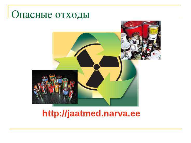 Опасные отходы http://jaatmed.narva.ee