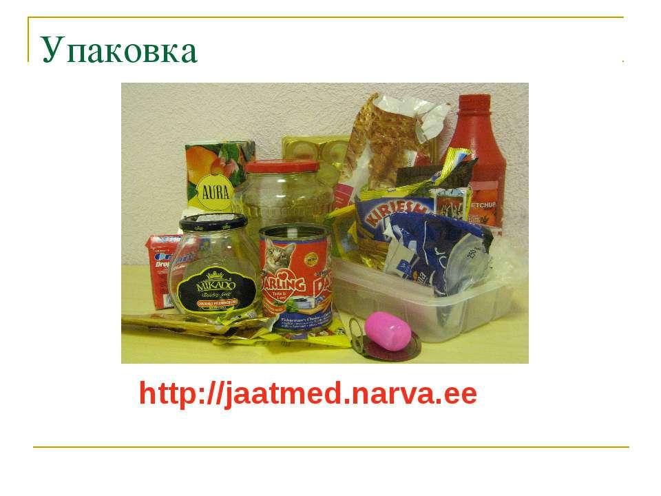 Упаковка http://jaatmed.narva.ee