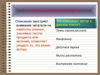 Роль описания как типа речи Описание заостряет внимание читателя на наиболее ...