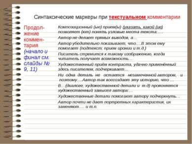 Синтаксические маркеры при текстуальном комментарии