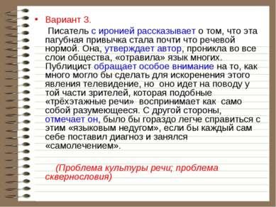Вариант 3. Писатель с иронией рассказывает о том, что эта пагубная привычка с...