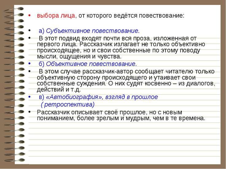 выбора лица, от которого ведётся повествование: а)Субъективное повествовани...