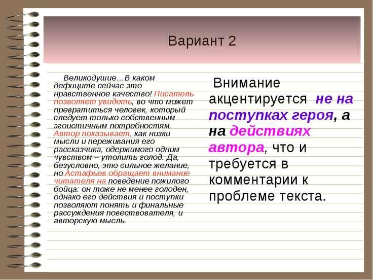 Вариант 2 Великодушие…В каком дефиците сейчас это нравственное качество! Писа...