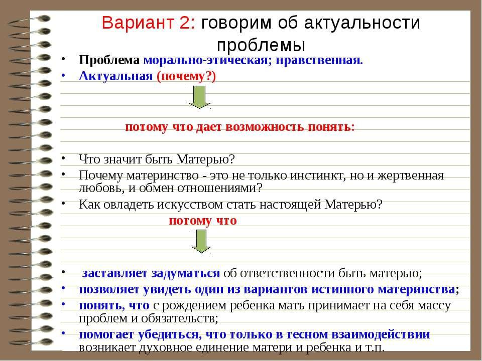 Вариант 2: говорим об актуальности проблемы Проблема морально-этическая; нрав...