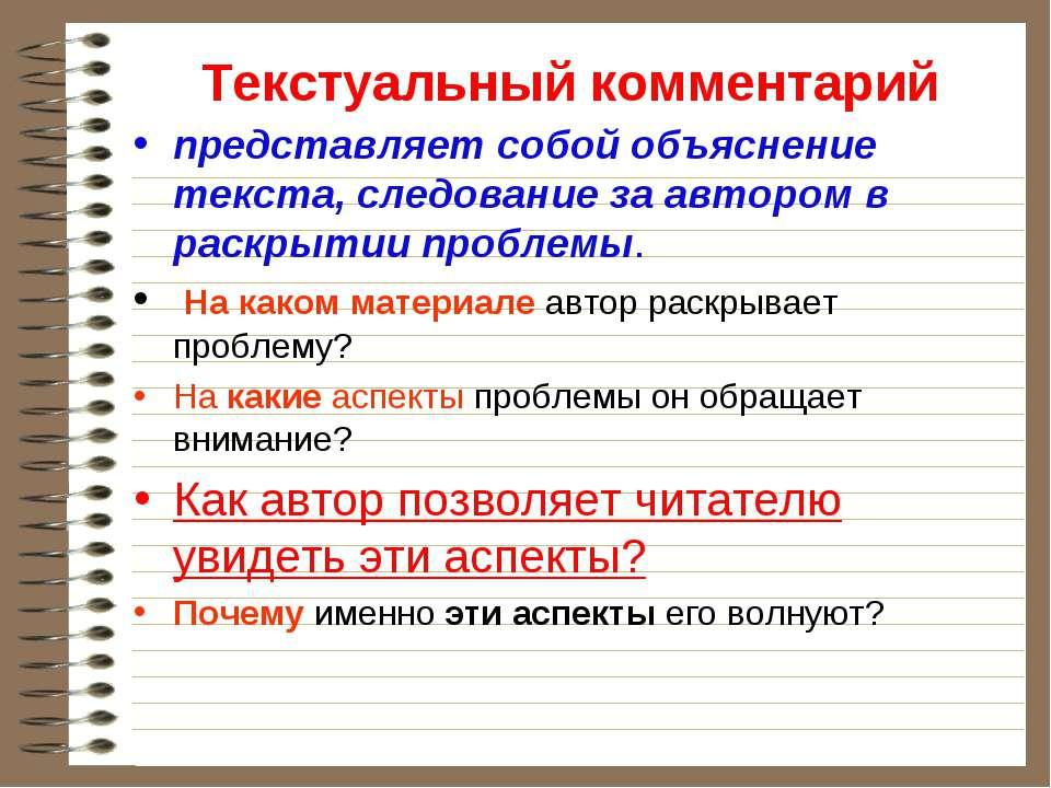 Текстуальный комментарий представляет собой объяснение текста, следование за ...