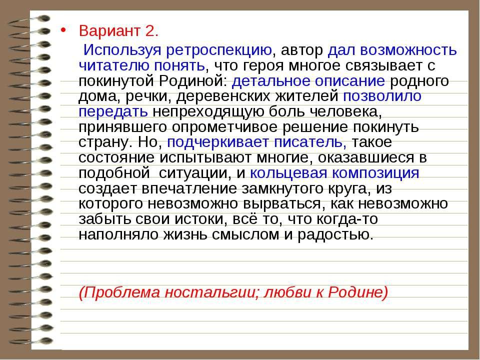 Вариант 2. Используя ретроспекцию, автор дал возможность читателю понять, что...