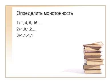 Определить монотонность 1)-1,-4,-9,-16…. 2)-1,0,1,2…. 3)-1,1,-1,1