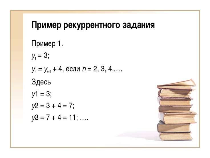Пример рекуррентного задания Пример 1. y1 = 3; yn = yn–1 + 4, если n = 2, 3, ...