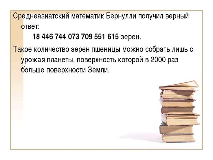 Среднеазиатский математик Бернулли получил верный ответ: 18 446 744 073...