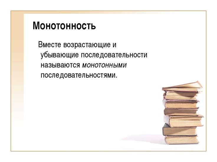 Монотонность Вместе возрастающие и убывающие последовательности называются мо...