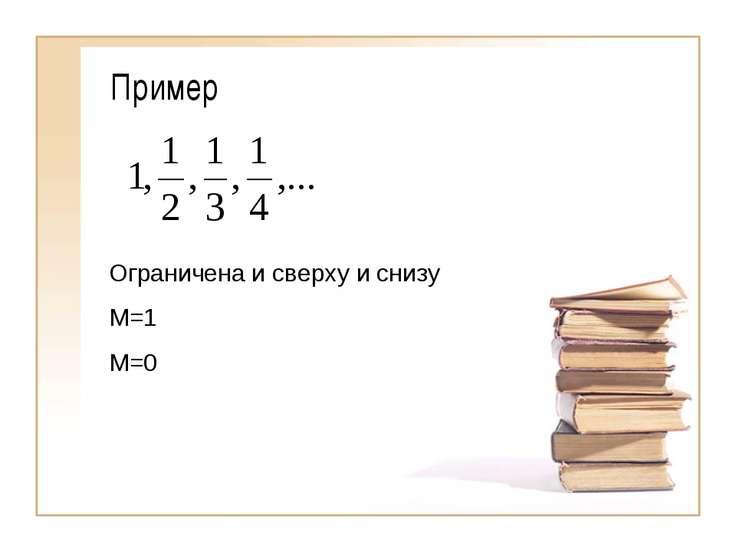 Пример Ограничена и сверху и снизу М=1 M=0