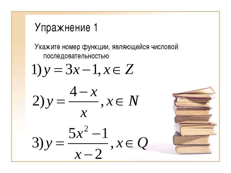 Упражнение 1 Укажите номер функции, являющейся числовой последовательностью