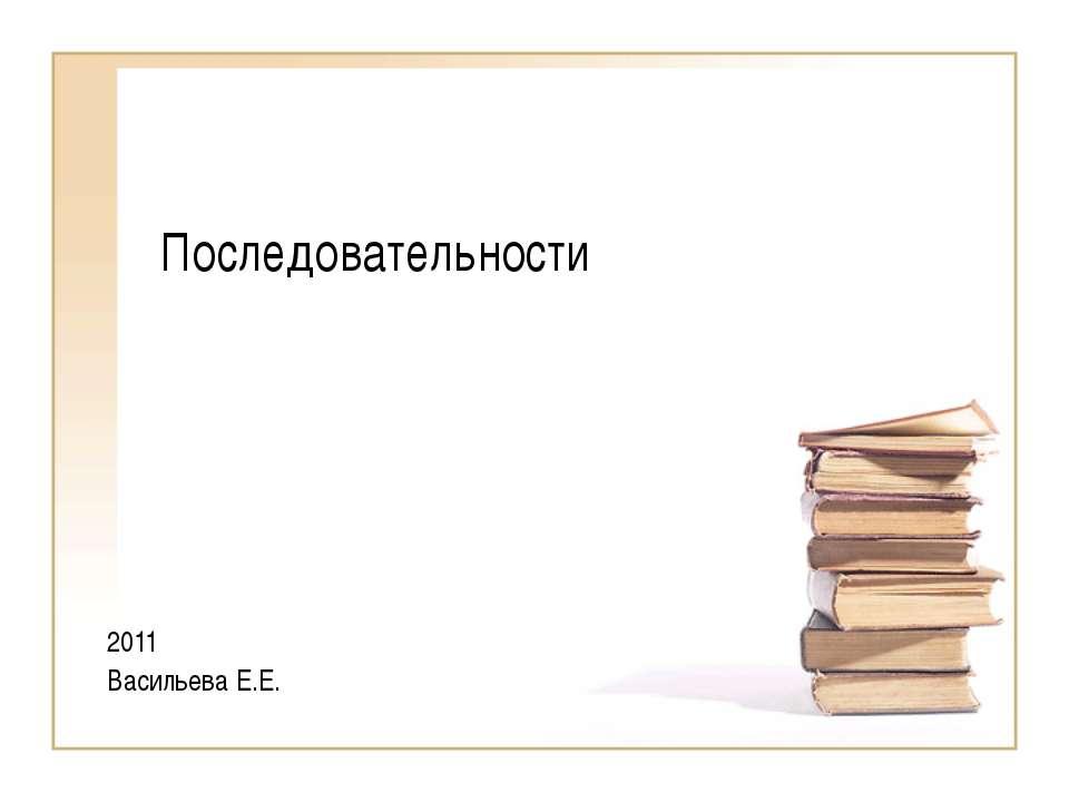 Последовательности 2011 Васильева Е.Е.