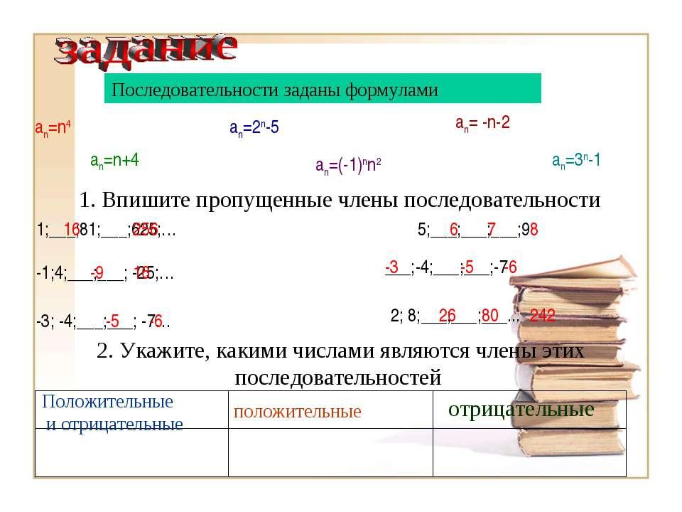 Последовательности заданы формулами an=n4 an=n+4 an=2n-5 an=(-1)nn2 an= -n-2 ...