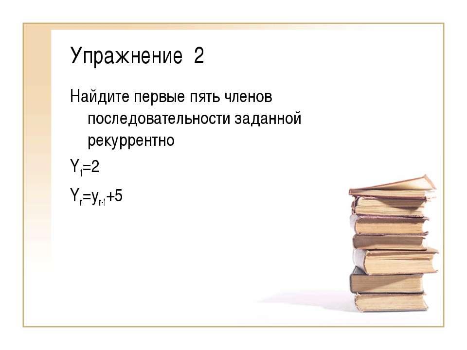 Найдите первые пять членов последовательности заданной рекуррентно Y1=2 Yn=yn...