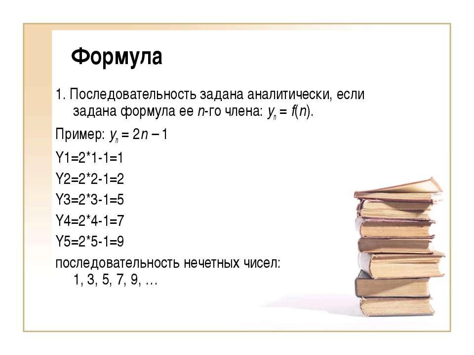 Формула 1. Последовательность задана аналитически, если задана формула ее n-г...