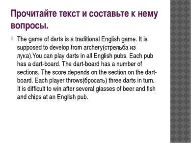 Прочитайте текст и составьте к нему вопросы. The game of darts is a tradition...