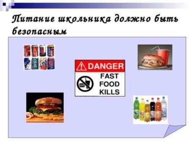 Питание школьника должно быть безопасным