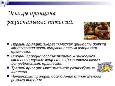 Четыре принципа рационального питания. Первый принцип: энергетическая ценност...