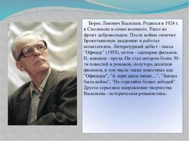 Борис Львович Васильев. Родился в 1924 г. в Смоленске в семье военного. Ушел ...