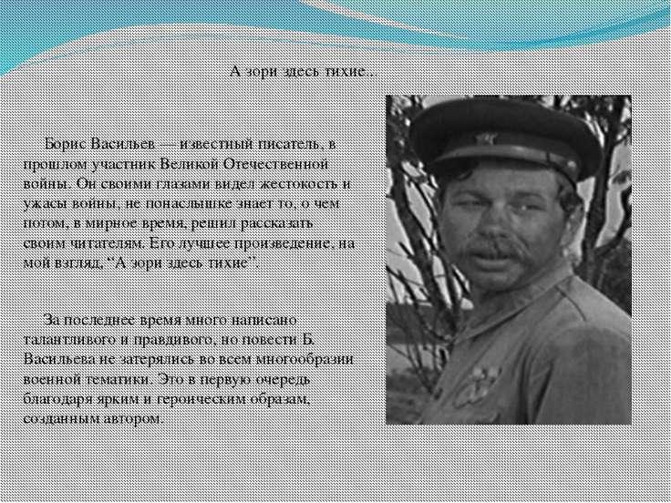 Борис Васильев — известный писатель, в прошлом участник Великой Отечественной...