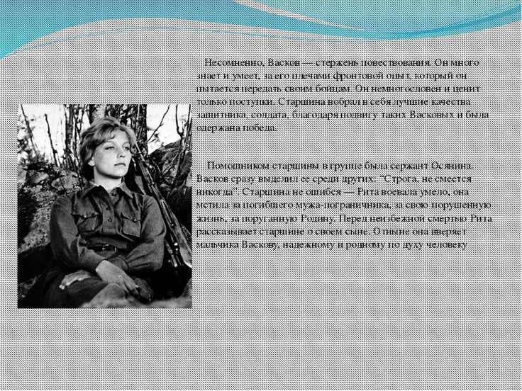 Несомненно, Васков — стержень повествования. Он много знает и умеет, за его п...