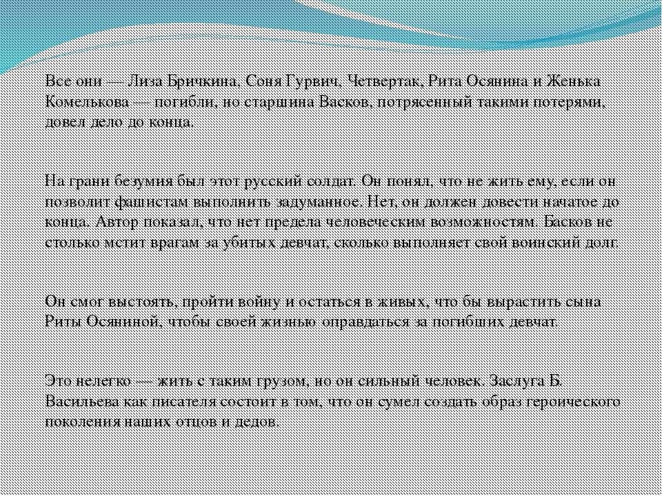 Все они — Лиза Бричкина, Соня Гурвич, Четвертак, Рита Осянина и Женька Комель...